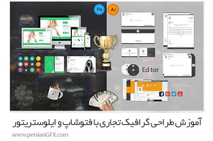 دانلود آموزش طراحی گرافیک تجاری با فتوشاپ و ایلوستریتور از یودمی - Udemy The Business Graphic Design With Photoshop And Illustrator