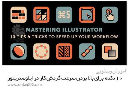 دانلود آموزش 10 نکته و ترفند بالا بردن سرعت گردش کار در ایلوستریتور - Skillshare Mastering Illustrator 10 Tips And Tricks to Speed up Your Workflow
