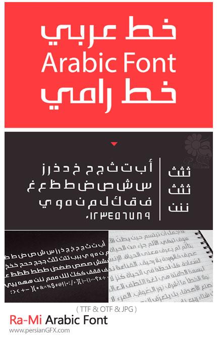 دانلود فونت عربی رامی - Ra-Mi Arabic Font
