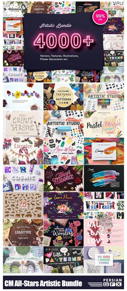 دانلود بیش از 4000 کلیپ آرت عناصر طراحی متنوع - CM All-Stars Essential Artistic Bundle