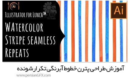 دانلود آموزش طراحی پترن خطوط آبرنگی تکرارشونده در ایلوستریتور - Illustrator For Lunch™ Watercolor Stripe Seamless Repeating Pattern
