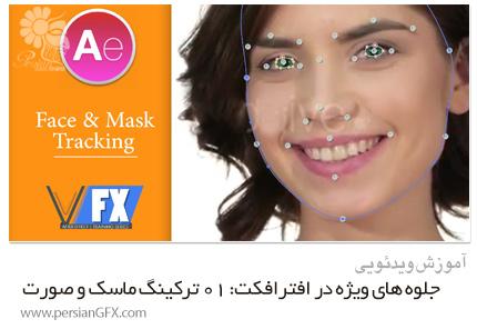 دانلود آموزش جلوه های ویژه در افترافکت: 01 آموزش ترکینگ ماسک و صورت - Skillshare After Effect VFX Training Series 01 Face And Mask Tracking
