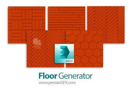دانلود پلاگین طراحی و شبیه سازی انواع سطوح کف و پارکت در تری دی مکس - Floor Generator V2.10 Free for 3ds Max 2013-2019