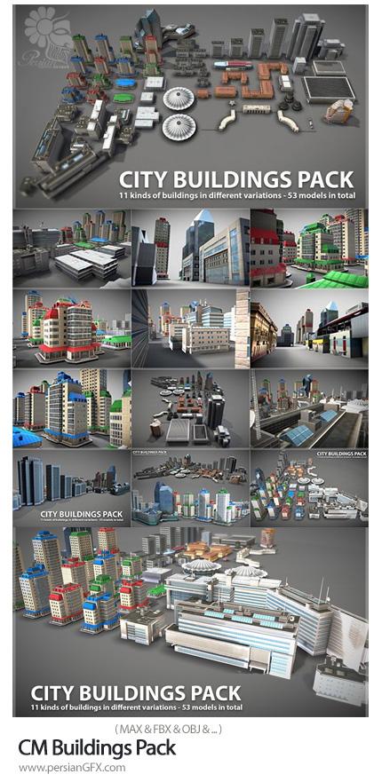 دانلود مجموعه مدل های آماده سه بعدی المان های شهر، ساختمان، برج، هتل، پارکینگ و ... - CM Buildings Pack