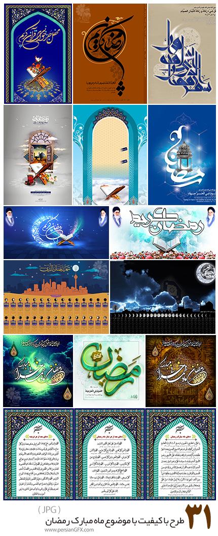 دانلود مجموعه طرح های با کیفیت با موضوع ماه مبارک رمضان