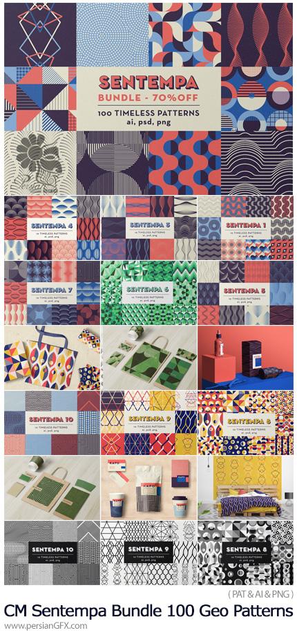 دانلود 100 پترن هندسی متنوع برای فتوشاپ و ایلوستریتور - CM Sentempa Bundle 1 100 Geo Patterns