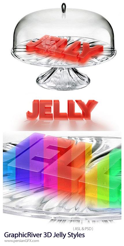 دانلود استایل فتوشاپ با افکت لایه باز ساخت متن سه بعدی ژله ای از گرافیک ریور - GraphicRiver 3D Jelly Styles