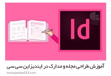 دانلود آموزش طراحی مجله و مدارک در ایندیزاین سی سی 2018 از لیندا - Udemy InDesign CC 2018 Magazine And Document Designing