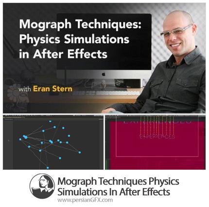دانلود آموزش ساخت انیمیشن های فیزیکی پیچیده در افترافکت از لیندا - Lynda Mograph Techniques Physics Simulations In After Effects