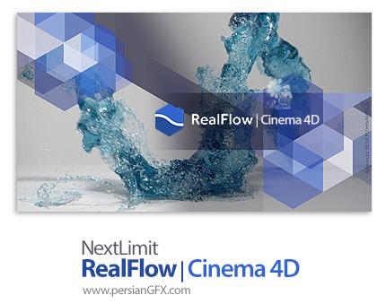 دانلود پلاگین شبیه سازی مایعات و سیالات در سینمافوردی - NextLimit RealFlow | Cinema 4D v2.5.2.0075 x64