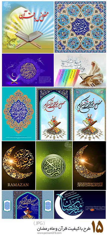 دانلود طرح های با کیفیت قرآن و ماه رمضان