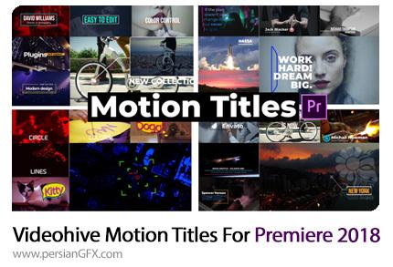 دانلود پروژه آماده تایتل انیمیشنی، ترانزیشن و Call Outs برای پریمیر پرو 2018 به همراه آموزش ویدئویی از ویدئوهایو - Videohive Motion Titles For Premiere 2018