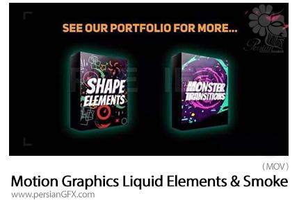 دانلود المان های موشن گرافیک شامل دود و مایعات متحرک - Motion Graphics Liquid Elements And Smoke