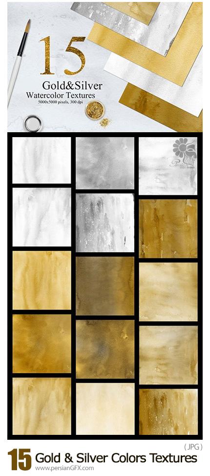 دانلود 15 تکسچر آبرنگی طلایی و سیلور مناسب تایپوگرافی - 15 Gold And Silver Colors Watercolor Textures