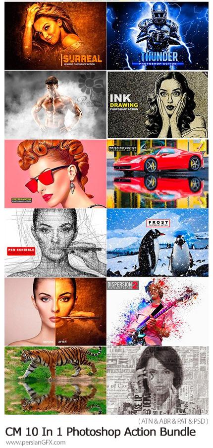 دانلود مجموعه اکشن فتوشاپ با 10 افکت متنوع - CM 10 In 1 Photoshop Action Bundle