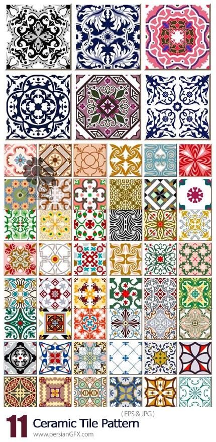 دانلود مجموعه پترن سرامیکی وکتور با طرح های اسلیمی متنوع - Ceramic Tile Pattern