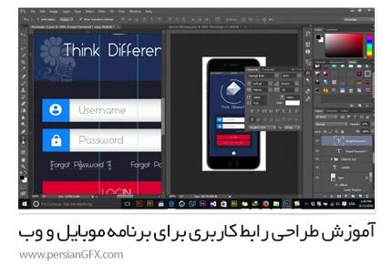 دانلود آموزش ساخت رابط کاربری برای برنامه های موبایل و صفحات وب در فتوشاپ از یودمی - Udemy UI Design In Photoshop Start Designing Web And Mobile Apps