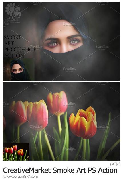دانلود اکشن فتوشاپ افکت هنری دود بر روی تصاویر - CreativeMarket Smoke Art Photoshop Action