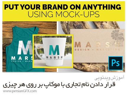 دانلود آموزش قرار دادن نام تجاری با استفاده از موکاپ بر روی هر چیزی در فتوشاپ - Skillshare Put Your Brand On Anything Using Mockups