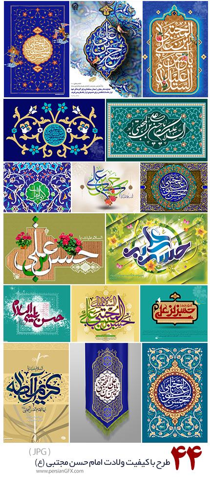 دانلود طرح های با کیفیت ولادت امام حسن مجتبی علیه اسلام