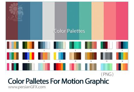 دانلود مجموعه کد رنگ های مختلف برای طراحی موشن گرافیک - Color Palletes For Motion Graphic