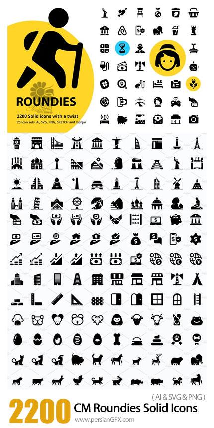 دانلود 2200 آیکون دایره ای وکتور با موضوعات مختلف - CM Roundies 2200 Solid Icons