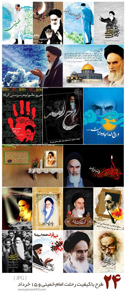 دانلود 24 طرح با کیفیت رحلت امام خمینی (ره) و قیام خونین 15 خرداد