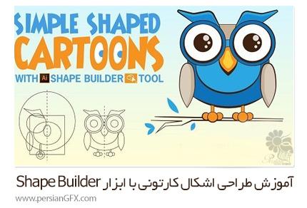 دانلود آموزش طراحی اشکال کارتونی ساده با ابزار Shape Builder در ایلوستریتور - Udemy Simple Shaped Cartoon With Adobe Illustrators Shape Builder Tool