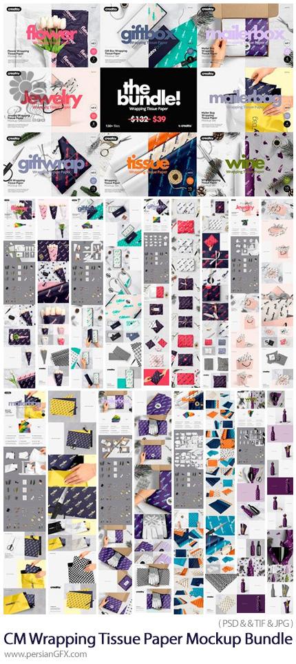 دانلود مجموعه موکاپ لایه باز کاغذ کادوهای تزئینی متنوع - CM Wrapping Tissue Paper Mockup Bundle