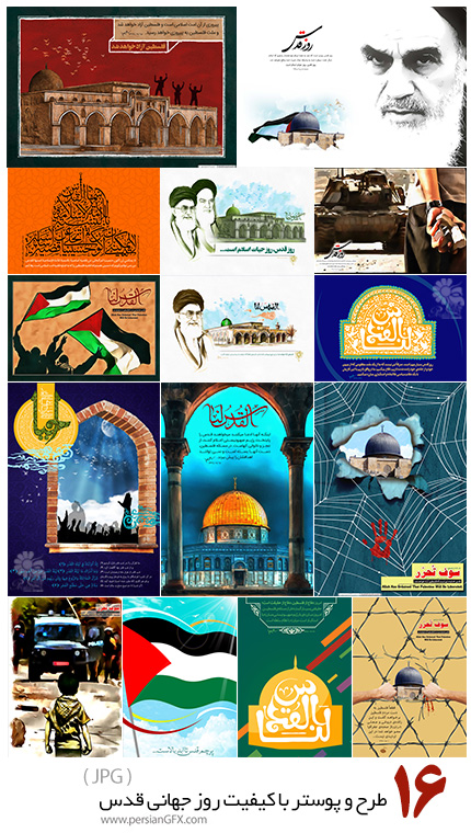 دانلود 16 طرح و پوستر با کیفیت روز جهانی قدس