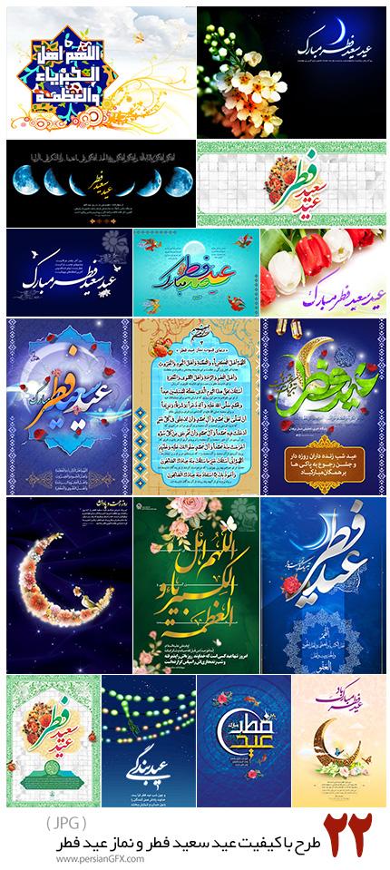 دانلود 22 طرح با کیفیت عید سعید فطر و نماز عید فطر