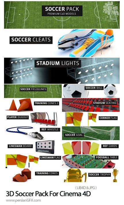دانلود مجموعه مدل های آماده سه بعدی المان های فوتبال شامل استادیوم، توپ فوتبال، پرچم کورنر و ... برای سینمافوردی - 3D Soccer Pack For Cinema 4D
