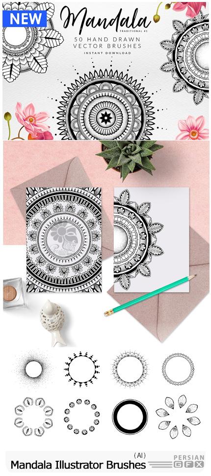 دانلود براش ایلوستریتور شامل 50 طرح آماده ماندالا - CreativeMarket Mandala Illustrator Brushes