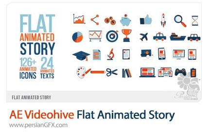 دانلود مجموعه آیکون متحرک برای طراحی موشن گرافیک در افترافکت به همراه آموزش ویدئویی از ویدئوهایو - Videohive Flat Animated Story