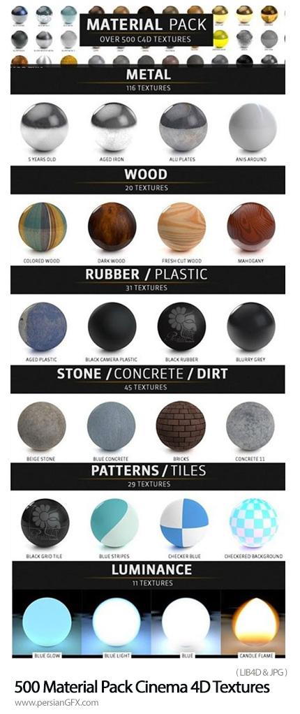 دانلود بیش از 500 تکسچر متنوع برای سینمافوردی - 500 Material Pack Cinema 4D Textures