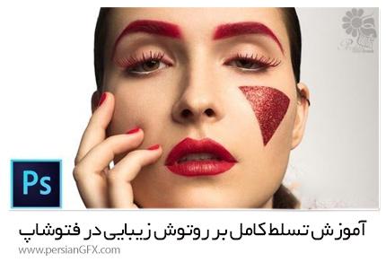 دانلود آموزش تسلط کامل بر روتوش زیبایی در فتوشاپ از یودمی - Udemy Master Advanced High End Beauty Retouching In Photoshop