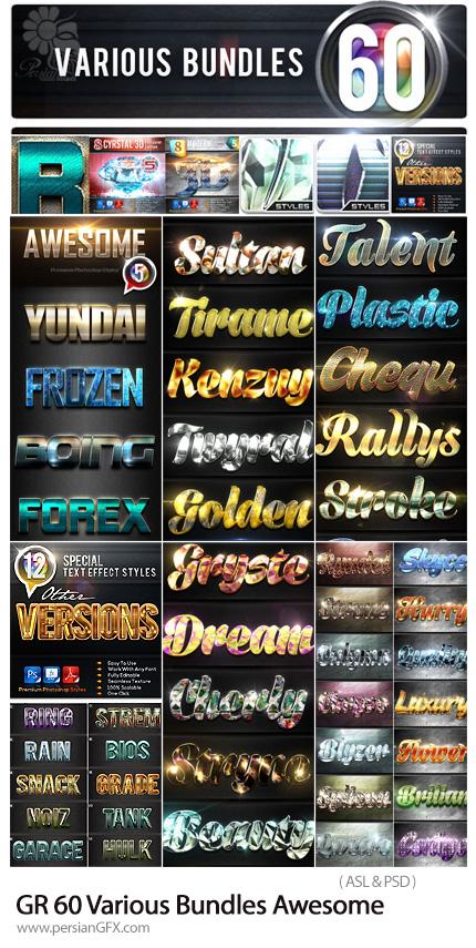 دانلود مجموعه استایل فتوشاپ با 60 افکت لایه باز متنوع برای متن از گرافیک ریور - Graphicriver 60 Various Bundles Awesome
