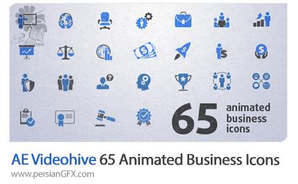 دانلود 65 آیکون تجاری متحرک برای ساخت موشن گرافیک در افترافکت از ویدئوهایو - Videohive 65 Animated Business Icons