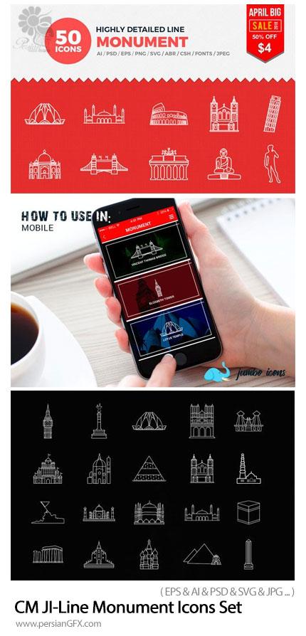 دانلود مجموعه آیکون وکتور بناهای تاریخی مختلف، تاج محل، برج ایفل، اهرام مصر، برج العرب و ... - CM JI-Line Monument Icons Set