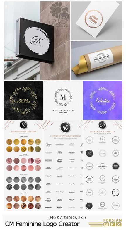 دانلود مجموعه عناصر طراحی ساخت لوگو شامل تکسچر، فریم، اشکال انتزاعی و ... - CM Feminine Logo Creator
