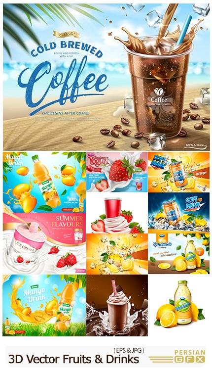 دانلود تصاویر وکتور پوسترهای تبلیغاتی آبمیوه و بستنی با طرح های سه بعدی - 3D Vector Illustration With Fruits And Drinks