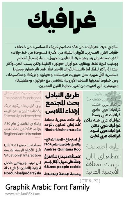 دانلود فونت فارسی، عربی و انگلیسی گرافیک - Graphik Arabic Font Family