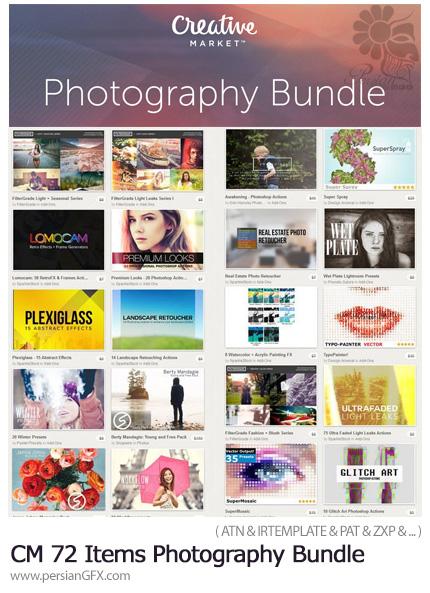 دانلود کیت اکشن، پریست های لایتروم، تصاویر با کیفیت و سایر ابزار های ویرایش تصاویر برای عکاسان - CM 72 Items Photography Bundle