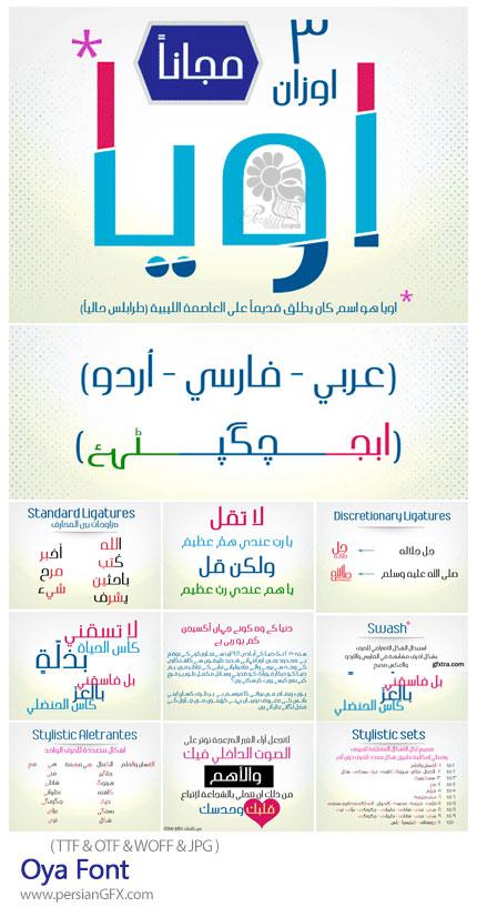 دانلود فونت فارسی، عربی و اردو اویا - Oya Font