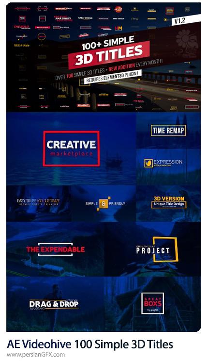 دانلود بیش از 100 تایتل انیمیشنی ساده برای افترافکت به همراه آموزش ویدئویی از ویدئوهایو - Videohive 100 Simple 3D Titles
