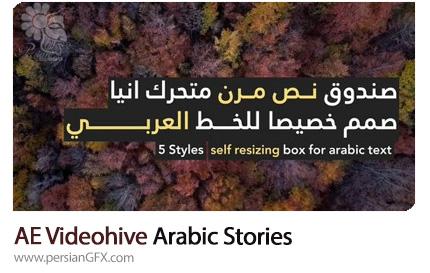 دانلود 5 استایل متن فارسی برای افترافکت به همراه آموزش ویدئویی از ویدئوهایو - Videohive Arabic Stories