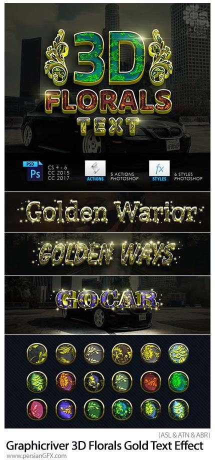 دانلود استایل، اکشن و براش فتوشاپ ساخت متن سه بعدی با افکت گدار از گرافیک ریور - Graphicriver 3D Florals Gold Text Effect