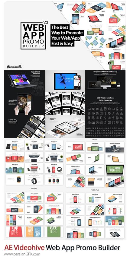 دانلود نمونه آماده طراحی تیزر تبلیغاتی برای طراحان وب و اپلیکشن در افترافکت به همراه آموزش ویدئویی از ویدئوهایو - Videohive Web App Promo Builder
