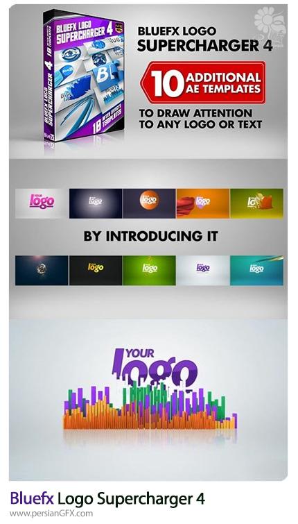 دانلود 10 افکت مختلف نمایش لوگو با پکیج Logo Supercharger 4 در افترافکت - Bluefx Logo Supercharger 4