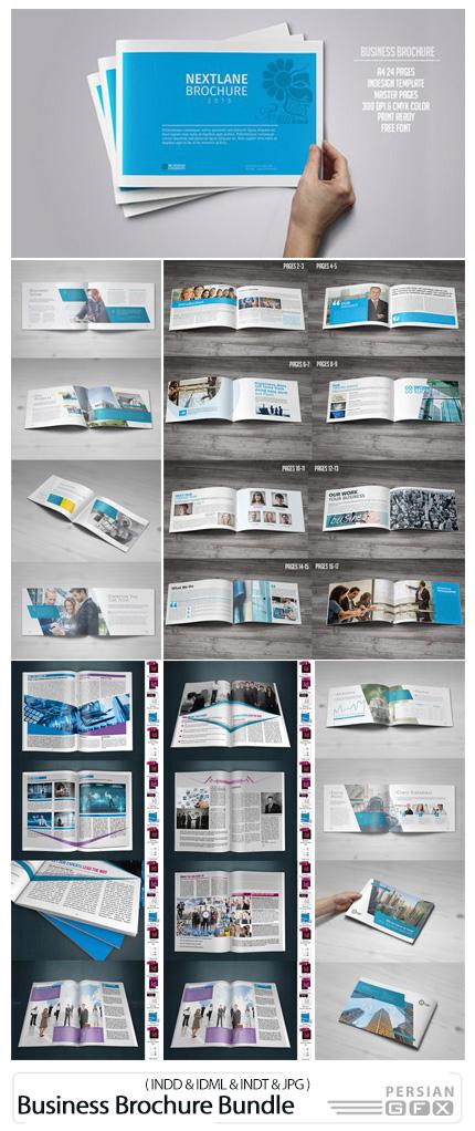 دانلود مجموعه قالب ایندیزاین بروشور تجاری - Business Brochure Bundle